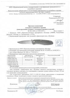 Нож НСК Куница AUS-8 микарта