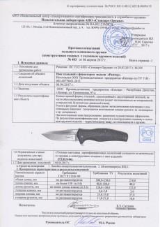 Нож НСК Раптор