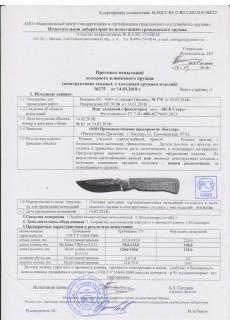 Нож НСК Стерх AUS-8 дерево