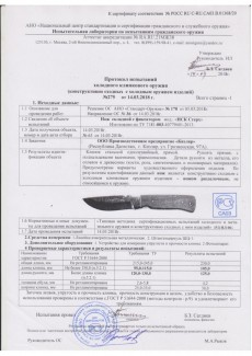 Нож НСК Стерх мини