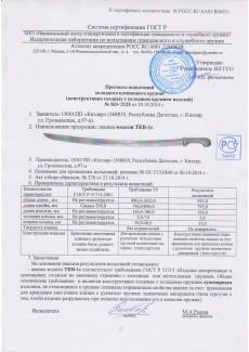 Шашка ШК-ТКВ-1 У Латунь