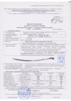 Шашка ШК-ТКВ-2 Драгунская латунь