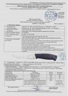 Нож Вектор AUS-8 эластрон